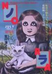 『ノラ』創刊号(表紙絵:森町長子/表紙ロゴ:仲條正義)
