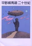 平野威馬雄二十世紀(装丁:和田誠)