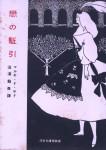 恋の駈引(河出文庫 特装版)