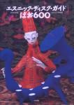 エスニック・ディスク・ガイド ぱお600(ブックデザイン:村山守/表紙人形製作:土屋尚武)