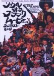 ソウル・オブ・ブラックムービー 2003 グレイテスト・ヒッツ(装丁:近藤幸二郎)