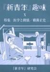 「『新青年』趣味」第10号 特集:医学と探偵/横溝正史(表紙:西山彰)