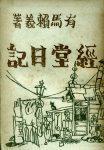 経堂日記(装幀:クレジットなし)