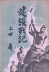 建設戰記 或る分隊長の手記(装幀:無縁寺心澄)