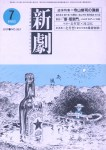 新劇 363号 追悼特集:寺山修司の演劇(表紙イラスト:赤瀬川原平)