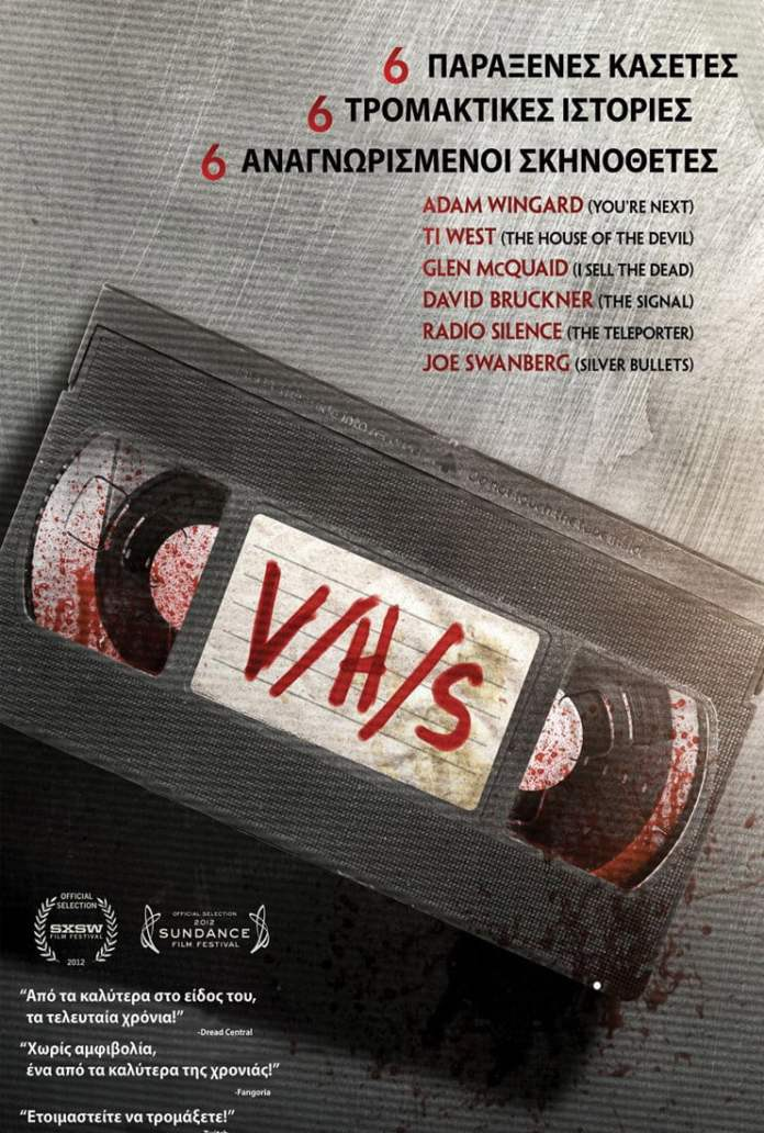 vhs 2012 poster 2