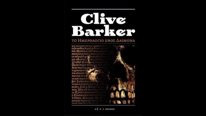 Το Ημερολόγιο ενός Δαίμονα του Clive Barker Review