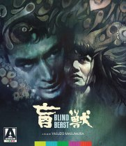 Blind Beast (1969) Available August 24