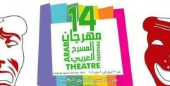مهرجان المسرح العربي بالقاهرة يحتفي بمسرح المغرب العربي