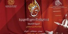 الجزائر تستضيف الدورة التاسعة لمهرجان المسرح العربي