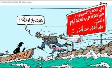 اللاجئ السوري! – ريشة عماد حجاج