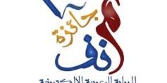 منف .. جائزة أدبية عربية للرواية الالكترونية