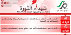 شهداء الثورة: الجمعة 15-09-2017