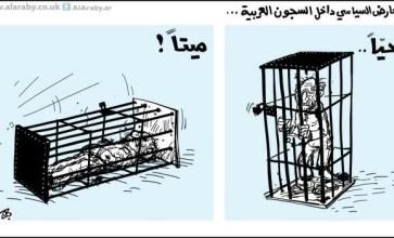 المعارض السجين _ ريشة عماد حجاج