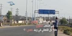 بعد عامين من العدوان الروسي لمساندة الأسد.. شارع الثورة في ريف حمص الشمالي يقول رأيه