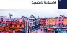 """""""تجربتي في الثورة السورية"""" كتاب جديد للأديب خطيب بدلة"""