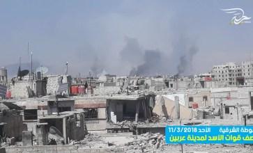 قصف قوات الأسد على مدينة عربين في الغوطة الشرقية