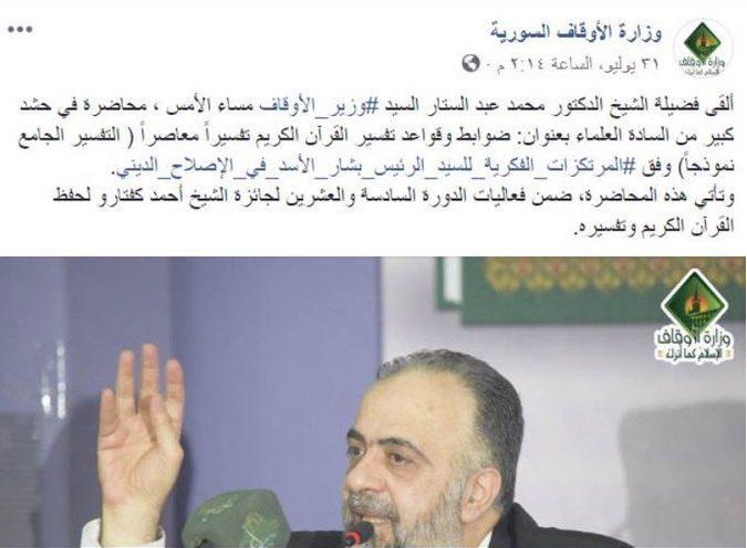 """دين جديد في سوريا.. وتفسير القرآن وفق """"فكر بشار""""! - حرية برس ..."""