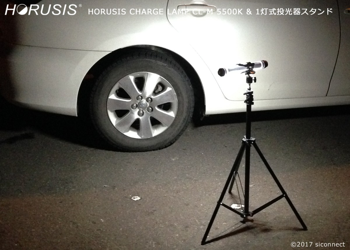 ガソリンスタンドなどで便利に使えるLED照明、整備工場用HORUSISライト