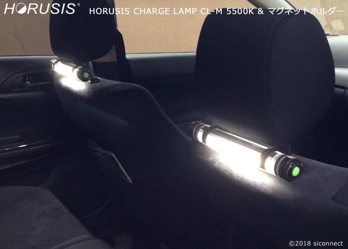 車のヘッドレストに磁石でルームランプを取り付ける、horusis/ホルシス