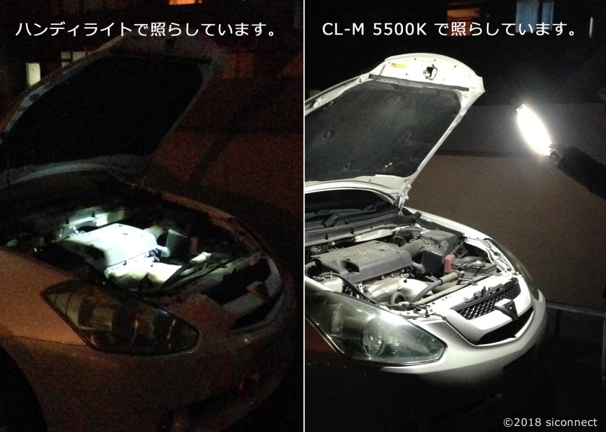 ハンディライトとホルシスチャージランプを車のエンジンルームを照らして比較している写真。作業灯、ワークライトにおすすめのLEDライトhorusisホルシス