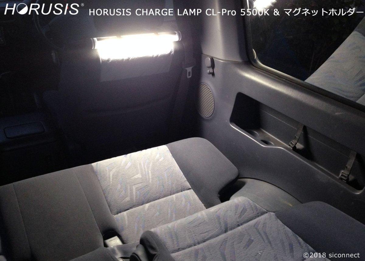 トヨタランドクルーザーの車中泊や読書用のライト、充電式ルームランプ、コードレス用ルームランプに最適なLED防水ライトhorusis/ホルシス