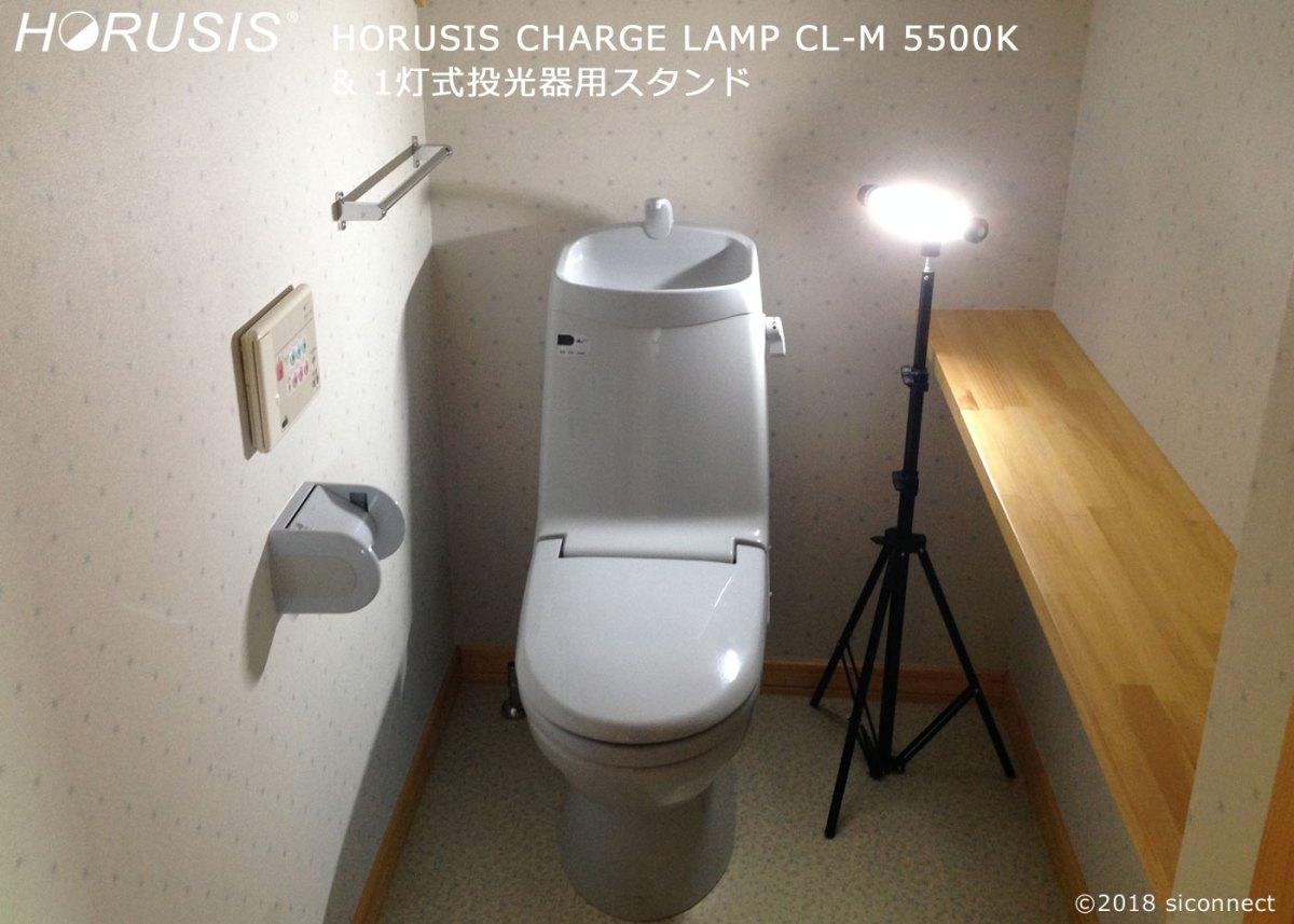 防災用の防水投光器を使って停電の最中にトイレを照らしている写真、スタンドがとても便利に使用できます。horusis/ホルシス