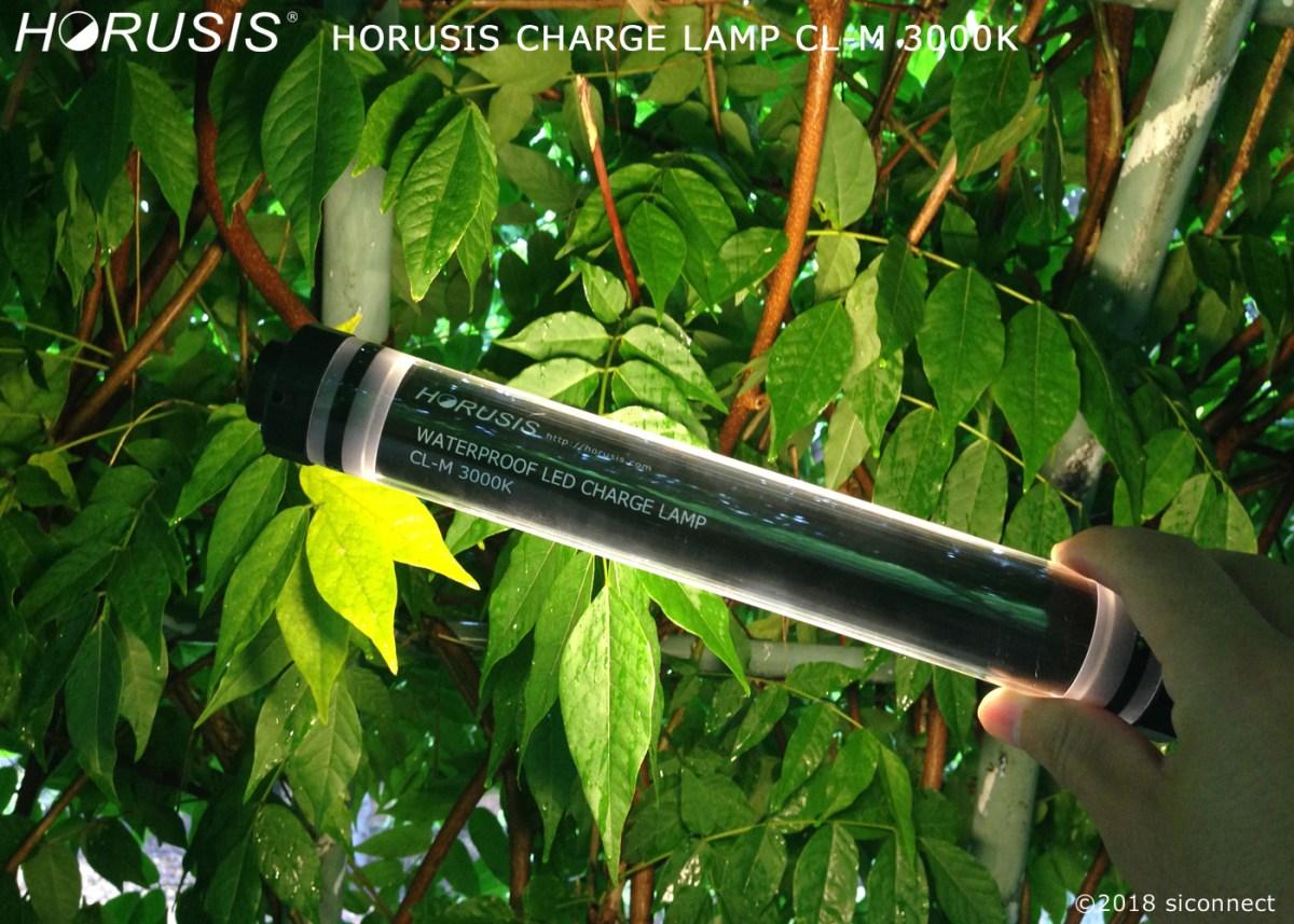 植物観察用暖色LEDライト、蛍光灯、horusis/ホルシス