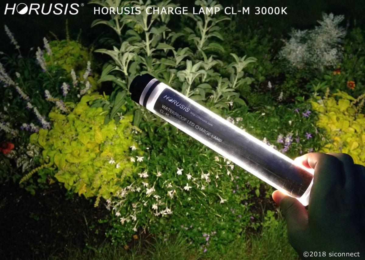 園芸用LED照明暖色光、horusis/ホルシス