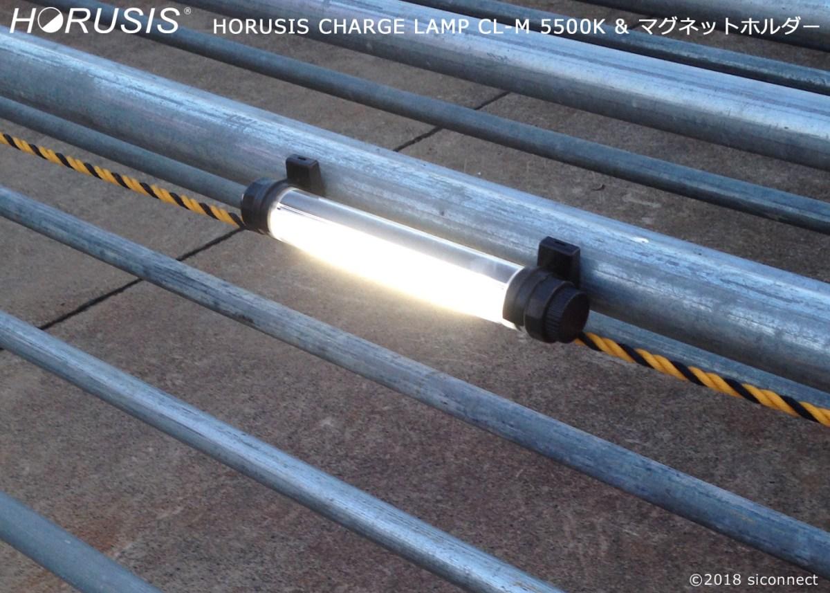 CL-Mをマグネットホルダーで工事現場の鉄筋に取り付けて照らしている写真