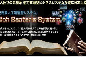 RBS(リッチバクテリアシステム)レビュー