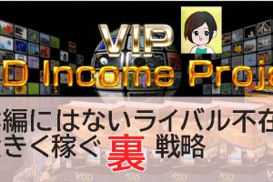 VIP VODインカムプロジェクト