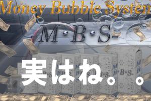 マネーバブルシステム
