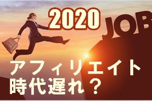 2020 ブログ 稼ぐ