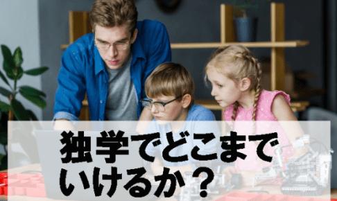 初心者アフィリエイト独学