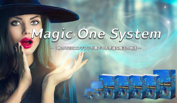 マジックワンシステム