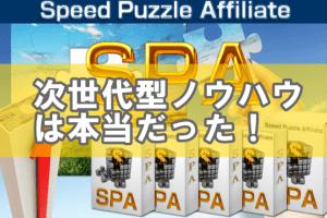 スピードパズルアフィリエイト SPA レビュー 特典