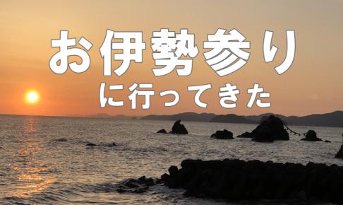 お伊勢参り 旅