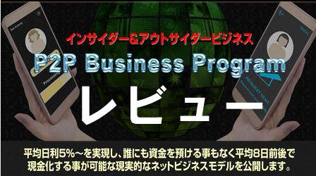 ンサイダーアウトサイダービジネス P2Pビジネス レビュー