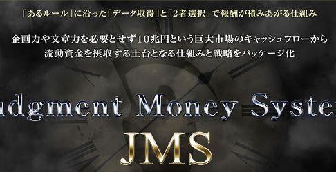 JMSジャッジメントマネーシステム 実践購入レビュー