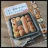 日本一簡単にちぎりパンが焼けるレシピが本当に簡単かやってみた