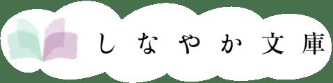 しなやか文庫|帆志麻彩のウェブ