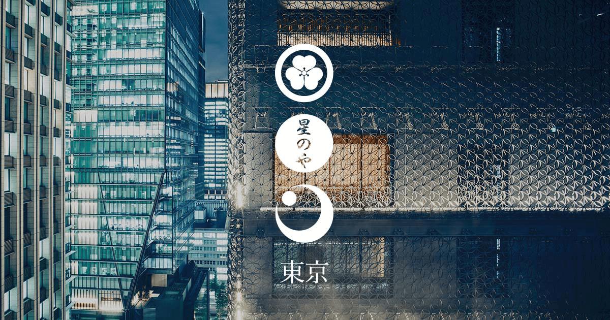HOSHINOYA Tokyo | 星のや東京 | 日本旅館【公式】