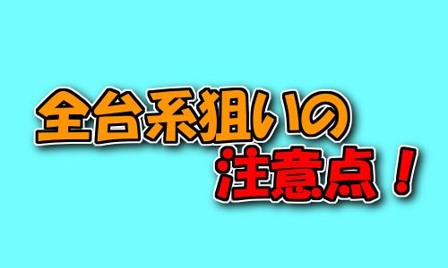【雑記】全台系イベントでやってはいけない3つの事!