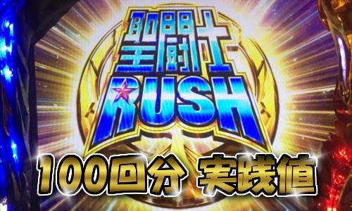 【実践値】『聖闘士星矢 海皇覚醒』の聖闘士ラッシュ100回分の実践値!平均獲得枚数1,350枚は本当なのか?