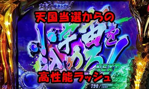 【聖闘士星矢SP】タイトルレインボーで天国濃厚!まさかの高性能ラッシュでエンディングなるか!?