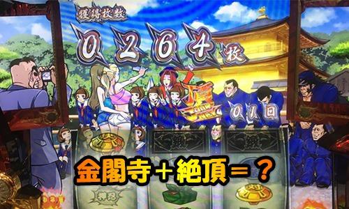 【押忍!番長3】金閣寺出現から絶頂対決!!万枚カカカカカモーン!!!