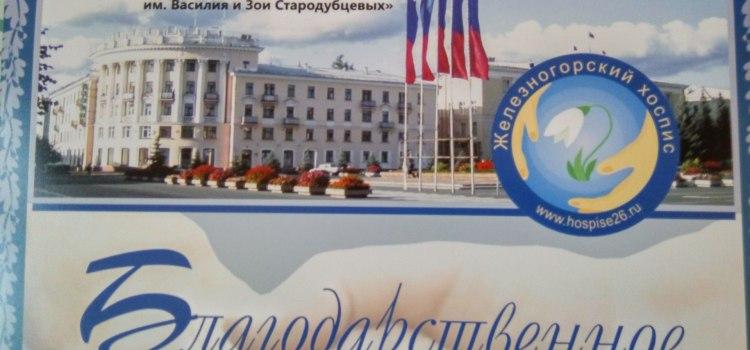 Активные участники проекта «Прогулки с онкологом» награждены Благодарственными письмами Железногорского хосписа