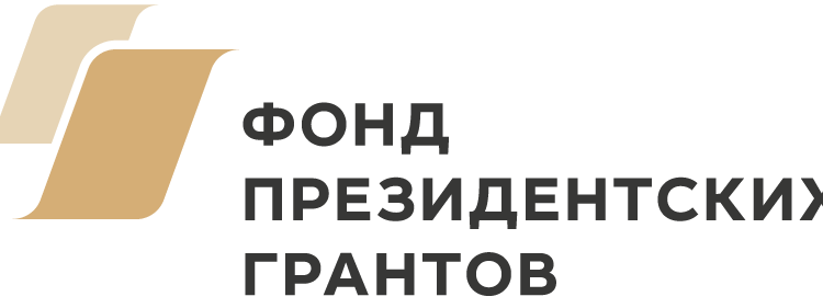 Письмо из Фонда президентских грантов