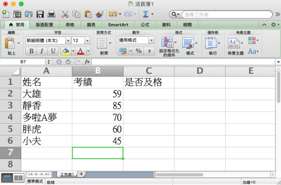Excel IF 條件範圍超過 2 個怎麼辦?用 TEXT 函數代替超簡單 | 綠色工廠